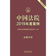中国法院2019年度案例:金融纠纷