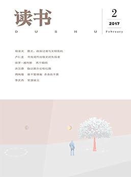 """""""读书 月刊 2017年02期"""",作者:[读书]"""