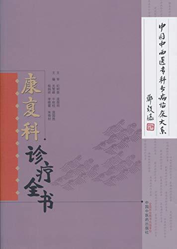 康复科诊疗全书(ePub+AZW3+PDF+高清)