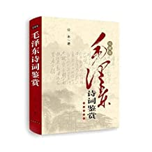 毛泽东诗词鉴赏(珍藏修订版)