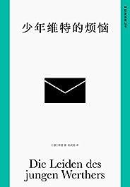 少年维特的烦恼(被视为狂飙突进运动时期最重要的小说)