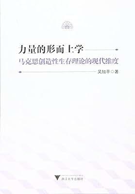 力量的形而上学:马克思创造性生存理论的现代维度.pdf