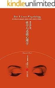 弗洛伊德,性學與愛情心理學(經典暢銷版)