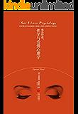 弗洛伊德,性学与爱情心理学(经典畅销版)