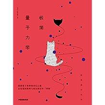 """极简量子力学(遨游量子世界的奇幻之旅,走近爱因斯坦与玻尔的百年""""纠缠"""")"""