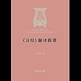 《诗经》翻译探微