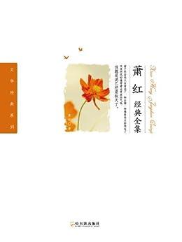 """""""萧红经典全集 (文学经典系列)"""",作者:[萧红]"""