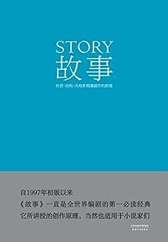 """""""故事:材质、结构、风格和银幕剧作的原理(编剧圣经,畅销全球20年)(果麦经典)"""",作者:[罗伯特∙麦基]"""