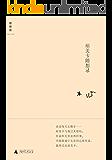 琼美卡随想录 (木心作品八种 2)