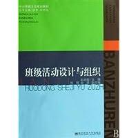 班级活动设计与组织 赵志毅 南京师范大学出版社 正版