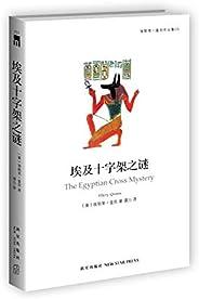 埃及十字架之谜(美国侦探小说之王埃勒里·奎因畅销代表作;好莱坞式追凶大片,奎因侦探最离奇的冒险!与《希腊棺材之谜》《X的悲剧》《Y的悲剧》齐名的本格推理经典之作)