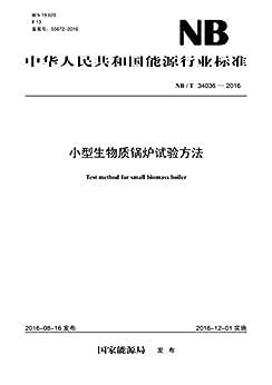 """""""小型生物质锅炉试验方法"""",作者:[国家能源局编]"""