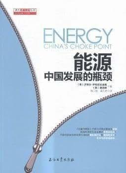 能源:中国发展的瓶颈.pdf