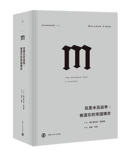 理想国译丛032·克里米亚战争:被遗忘的帝国博弈