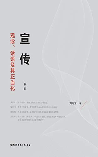 宣传:观念、话语及其正当化【2013年出版以来,多次重印,修订版全新结构,值得一读再读。】