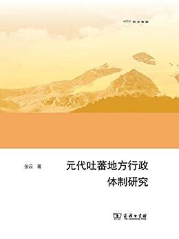 """""""元代吐蕃地方行政体制研究"""",作者:[张云]"""