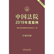 中国法院2019年度案例:行政纠纷