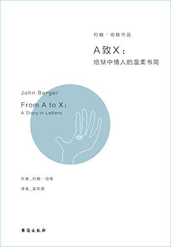 A致X:�o�z中情人的�厝���