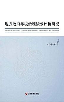 """""""地方政府环境治理绩效评价研究"""",作者:[王小艳]"""