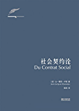 社会契约论(卢梭社会政治学代表作,译自1762年4月荷兰阿姆斯特丹法语初版,无删节)(果麦经典)
