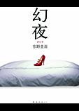 幻夜 (东野圭吾作品)