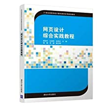 网页设计综合实践教程(21世纪高等学校计算机教育实用规划教材)