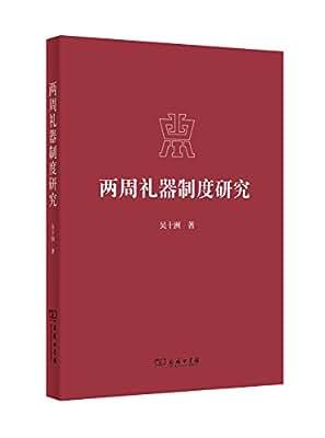 两周礼器制度研究.pdf