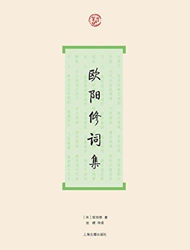 欧阳修词集(词系列)