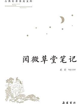 """""""古典名著普及文库:阅微草堂笔记"""",作者:[纪昀, 武君]"""
