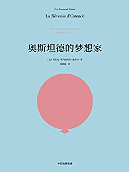 """""""奥斯坦德的梦想家(收录的五个短篇,正是由""""秘密""""贯穿,每个人都在秘密的旋涡里挣扎.法国国民作家,被称为""""与上帝对话的孩子"""")"""",作者:[埃里克—埃马纽埃尔·施米特, 徐晓雁]"""