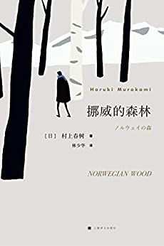 """""""挪威的森林(村上春树代表作,残酷青春物语,现象级超级畅销书)"""",作者:[村上春树(Haruki Murakami)]"""