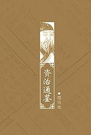 資治通鑒(中國第一部編年體通史,在中國官修史書中占有極重要的地位)