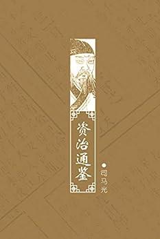 """""""資治通鑒(中國第一部編年體通史,在中國官修史書中占有極重要的地位)"""",作者:[司馬光]"""