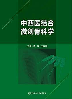 """""""中西医结合微创骨科学"""",作者:[孟和, 王和鸣]"""