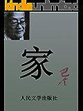 家 (中文在线全媒体出版)