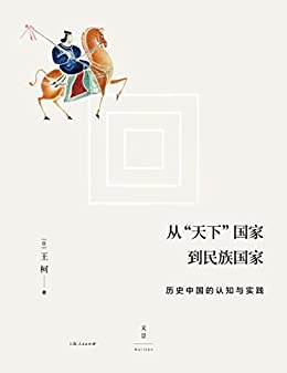 """""""從""""天下""""國家到民族國家:歷史中國的認知與實踐 【馬戎、王明珂、許紀霖、施展誠意推薦。洞穿多民族統一國家構造的深層歷史,追溯中華民族共同體意識的生成演變】"""",作者:[王柯]"""