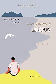 """""""且听风吟【上海译文出品!村上春树的成名处女作,""""我与鼠""""的""""青春三部曲""""系列开端之作,连续畅销18年】"""",作者:[村上春树(Haruki Murakami), 林少华]"""