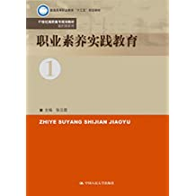 职业素养实践教育(21世纪高职高专规划教材·通识课系列)