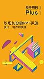 职场加分的 PPT 手册:设计、制作和演说(知乎周刊 Plus 总第 016 期)