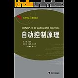 自动控制原理 (应用型本科规划教材)