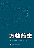 万物简史(《罗辑思维》罗振宇鼎力推荐,原北京大学校长许智宏作序。为万物写史,为宇宙立传,用知识和趣味击穿现实,抵达自由。)(中文简体版销量超过100万册。) (A Short History of Nearly Everything)