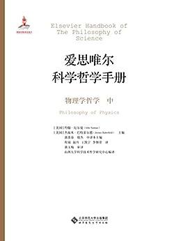 物理学哲学(中册) (爱思唯尔科学哲学手册)