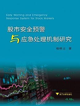"""""""股市安全预警与应急处理机制研究"""",作者:[杨晓兰]"""