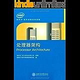 处理器架构 (英特尔软件学院系列课程)