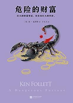 """""""肯福莱特经典:危险的财富(读客熊猫君出品,肯·福莱特经典悬疑,各国读者平均1个通宵读完!)"""",作者:[肯·福莱特]"""