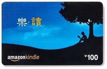 亚马逊礼品卡-单张装-免费配送礼品卡-Kindle实物卡100RMB