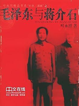 """""""红色三步曲:毛泽东与蒋介石"""",作者:[叶永烈]"""
