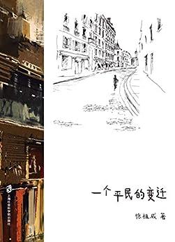 """""""一个平民的变迁"""",作者:[徐祖威]"""