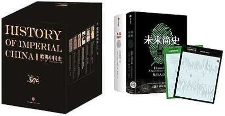 哈佛中国史+人类简史+未来简史(新版)(套装共8册)