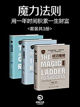 魔力法则:用一年时间积累一生财富(套装共3册)